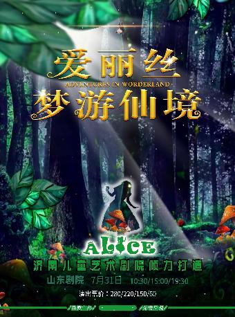 童话剧《爱丽丝梦游仙境》济南站