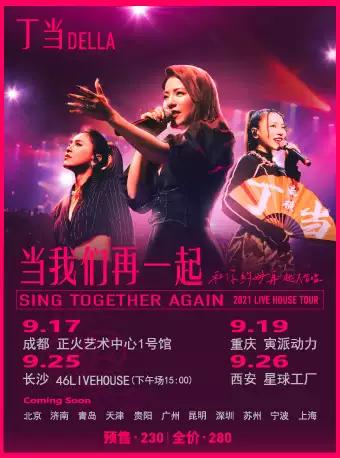 丁当2021《当我们再一起》livehouse 巡回演唱会重庆站