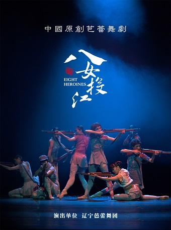 【大连】中国原创芭蕾舞剧《八女投江》大连站