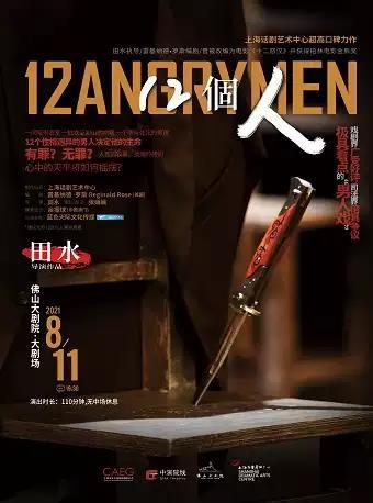 【佛山】上海话剧艺术中心超高口碑力作《12個人》