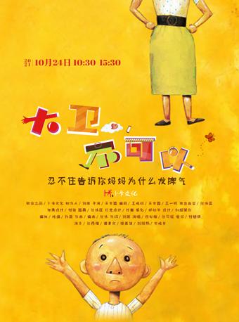 互动亲子剧《大卫不可以》上海站