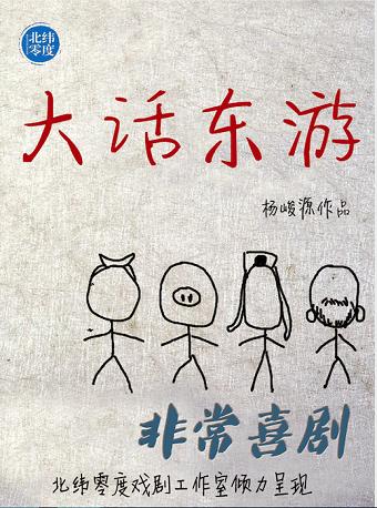 话剧《大话东游》天津站