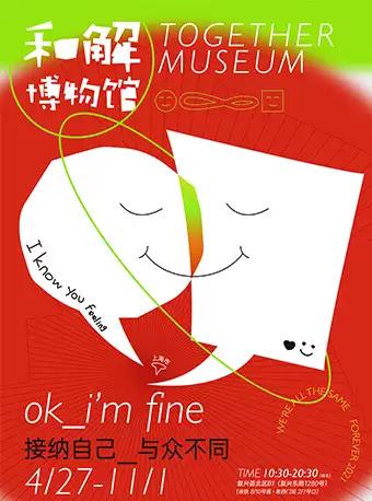上海和解博物館