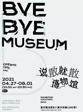上海说散就散博物馆