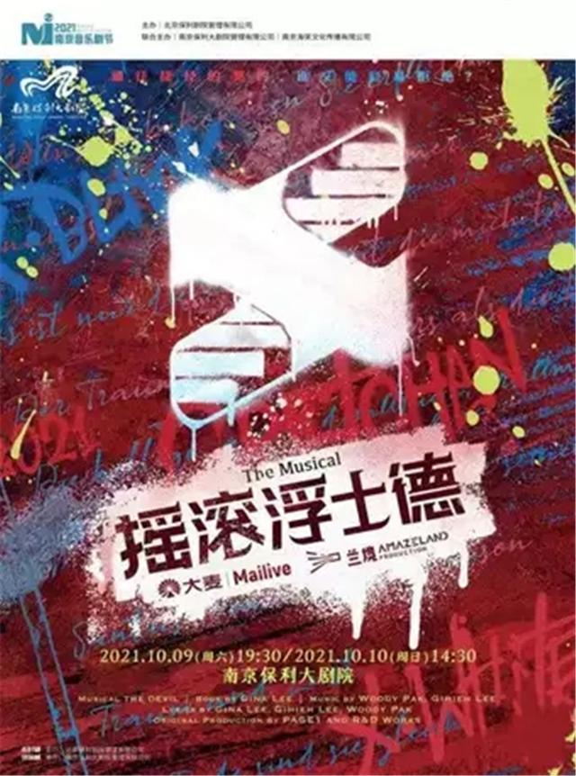 音乐剧《摇滚浮士德》南京站
