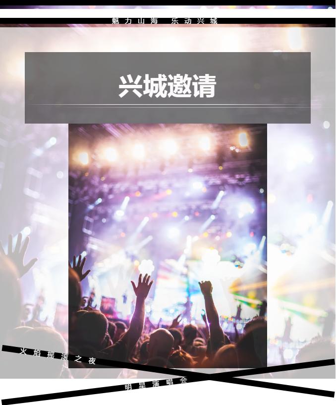 【葫芦岛】中国·兴城2021年第二十四届海会 《新长征路上摇滚之夜》、《魅力山海,乐动兴城群星演唱会》