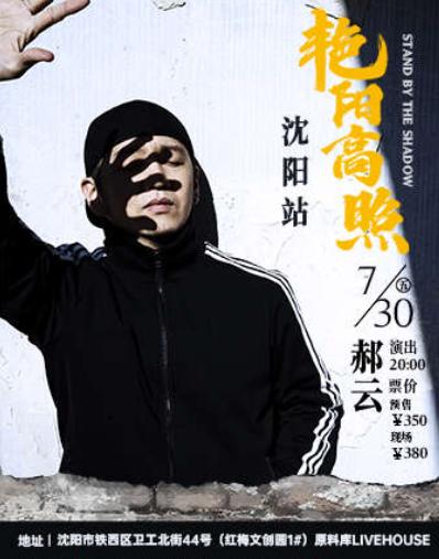 郝云沈阳演唱会