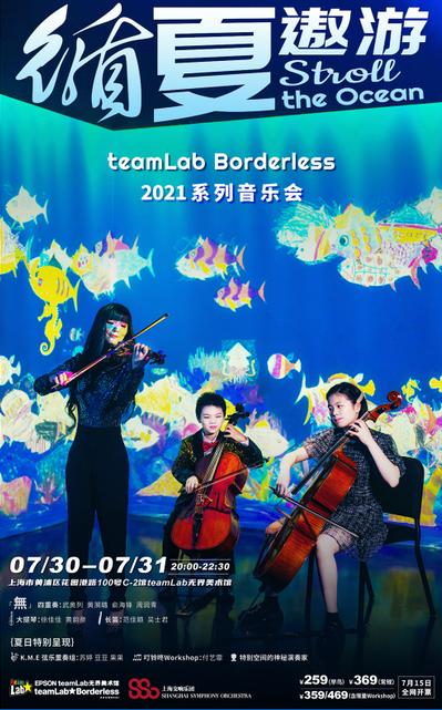 上海teamLabBorderless循夏遨游音乐会
