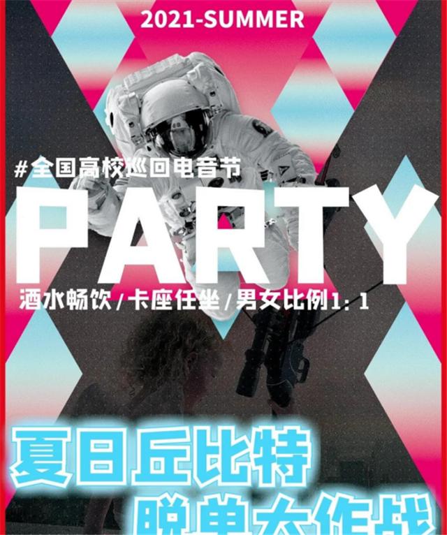 长沙高校电音节