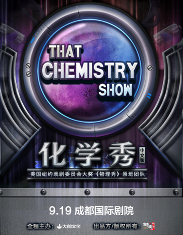 兒童劇《化學秀》成都站