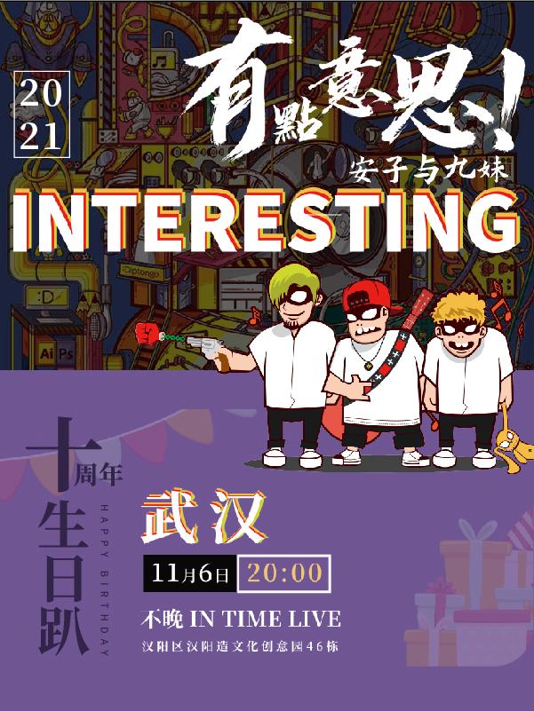 安子与九妹武汉演唱会
