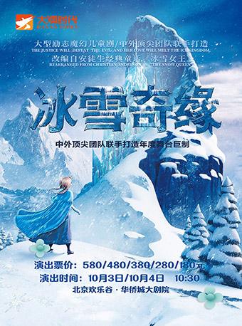 儿童剧《冰雪奇缘》北京站