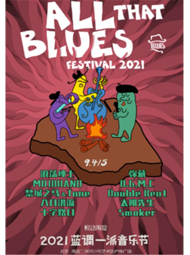 北京蓝调一派音乐节