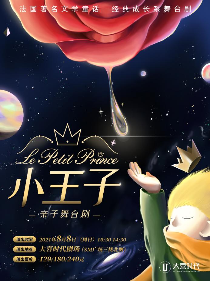 儿童剧《小王子之星球奇遇记》成都站