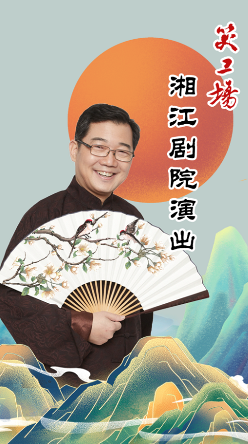 【长沙】笑工场湘江剧院演出