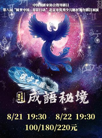 《汉字王国之成语秘境》北京站