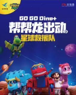 儿童剧《帮帮龙出动之星球救援队》郑州站