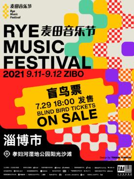 淄博麦田音乐节
