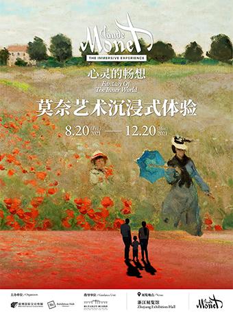 杭州莫奈艺术沉浸式体验