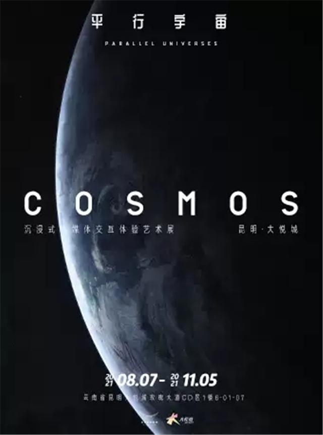 【昆明】平行宇宙cosmos