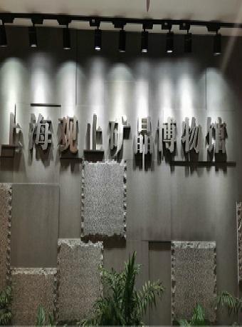 上海观止矿晶博物馆