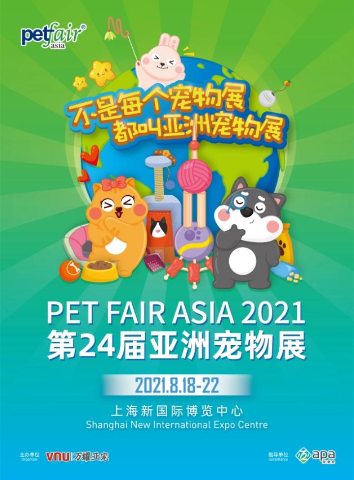 【上海站】2021第24届亚洲宠物展