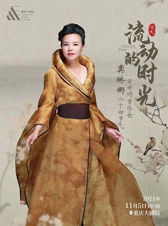 【重庆】流动的时光——龚琳娜二十四节气古诗词音乐会