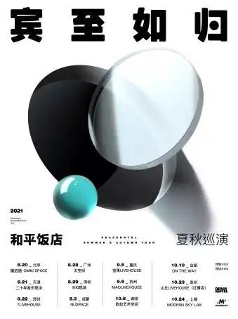 和平饭店南京演唱会