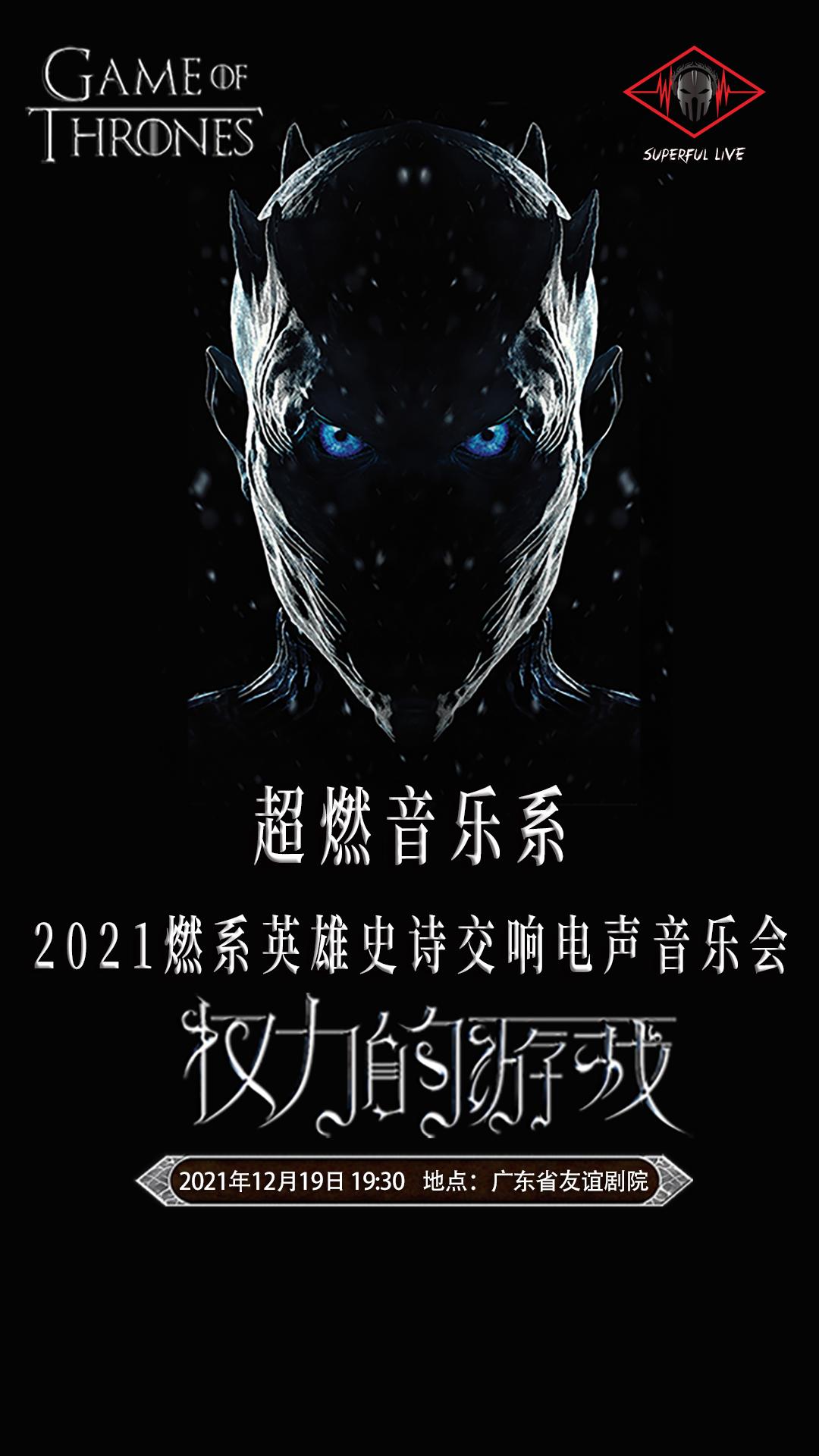 【广州】超燃音乐系-2021英雄史诗交响电声音乐会《权力的游戏》