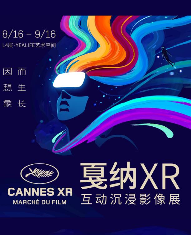 【深圳】戛纳XR沉浸式影像展