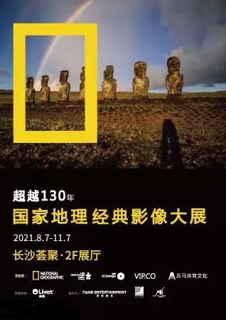【长沙】「华中首展」国家地理经典影像大展