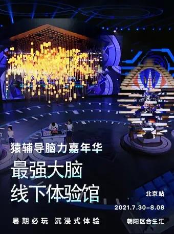 【北京】《最强大脑》同款游戏线下体验馆