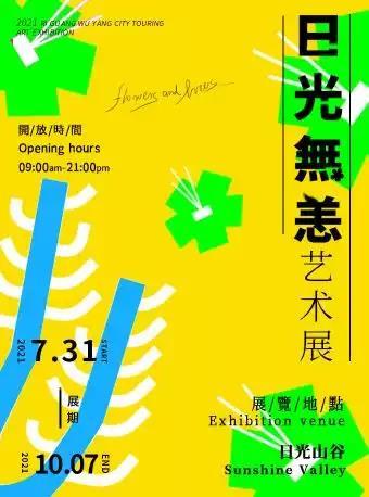 北京日光无恙艺术展