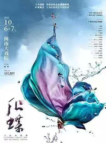 【厦门】大型当代杂技剧《化•蝶》