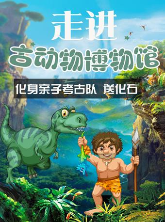 北京亲子考古队走进古动物博物馆