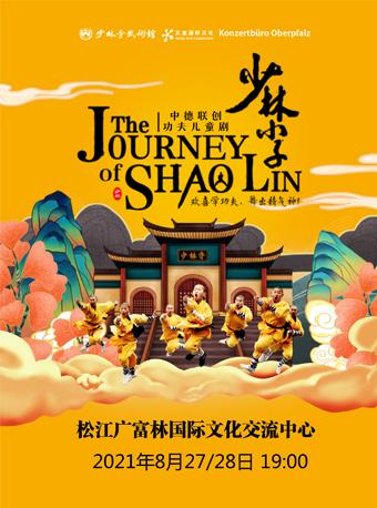 儿童剧《少林小子》上海站