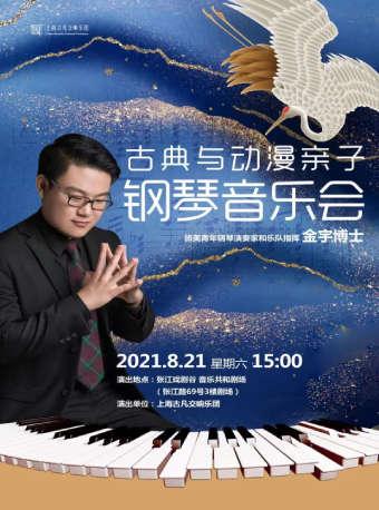 上海亲子钢琴音乐会