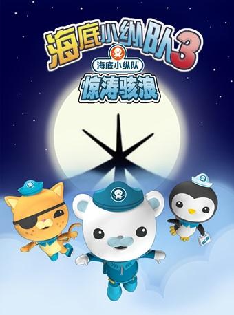 【北京】 儿童剧《海底小纵队3:惊涛骇浪》