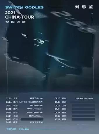劉思鑒南京演唱會