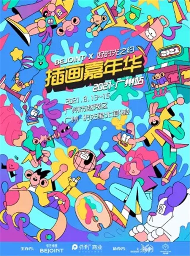 广州BEJOINT插画展