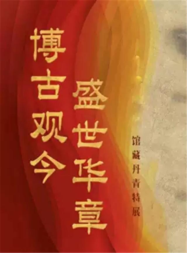 上海《博古观今 盛世华章》丹青特展