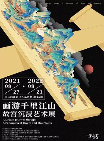 重庆故宫沉浸艺术展