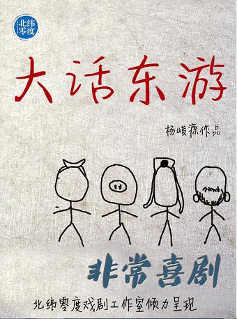 非常喜劇《大話東游》上海站