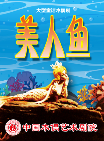 木偶劇《美人魚》北京站
