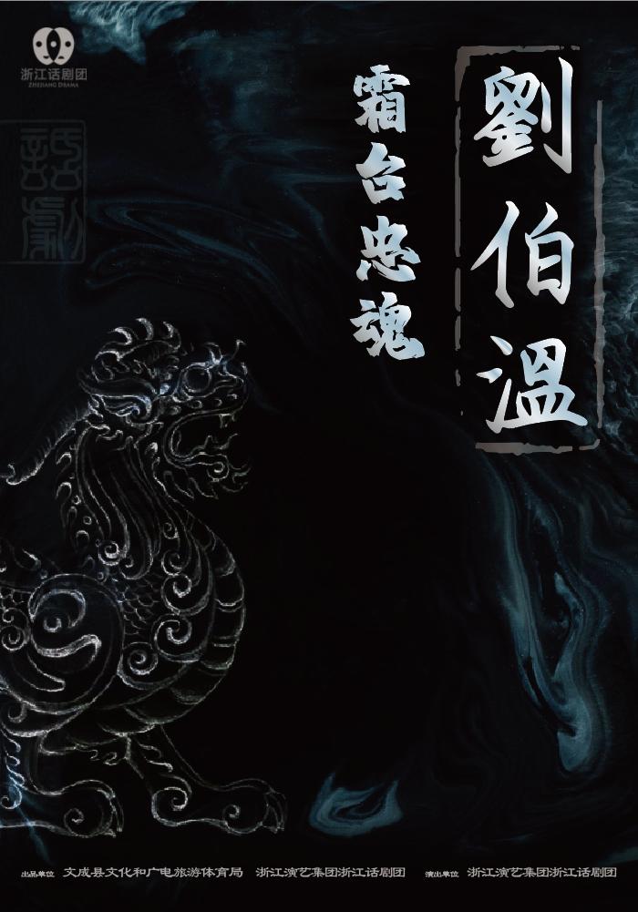 话剧《刘伯温》杭州站