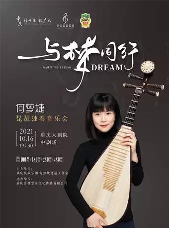何梦婕重庆音乐会