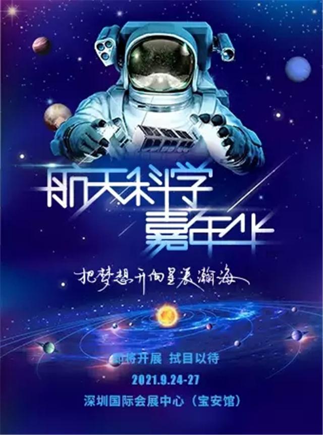 深圳航天科學展