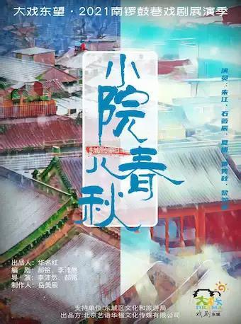 話劇《小院兒春秋》北京站