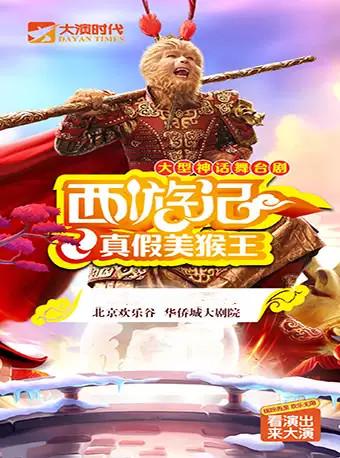 北京舞台剧《西游记之真假美猴王》