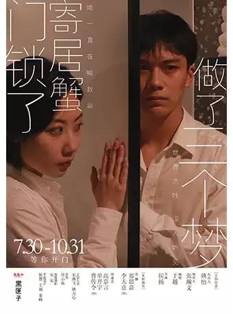 【青岛】原创小剧场戏剧《门锁了,寄居蟹做了三个梦》